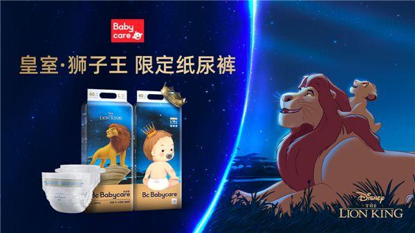 Babycare皇室·狮子王系列 纸尿裤