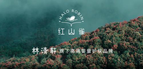 林清轩旗下高端婴童护肤品牌红山雀 用亲妈标准做品牌