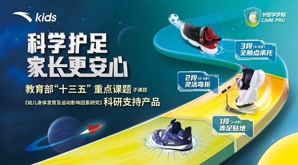 安踏儿童护足学步鞋,用科技为婴小童足部健康保驾护航